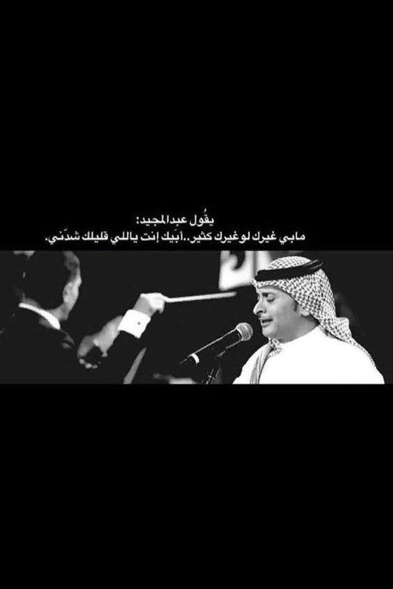 الله يا عبد المجيد الله Cover Photo Quotes Bff Quotes Talking Quotes