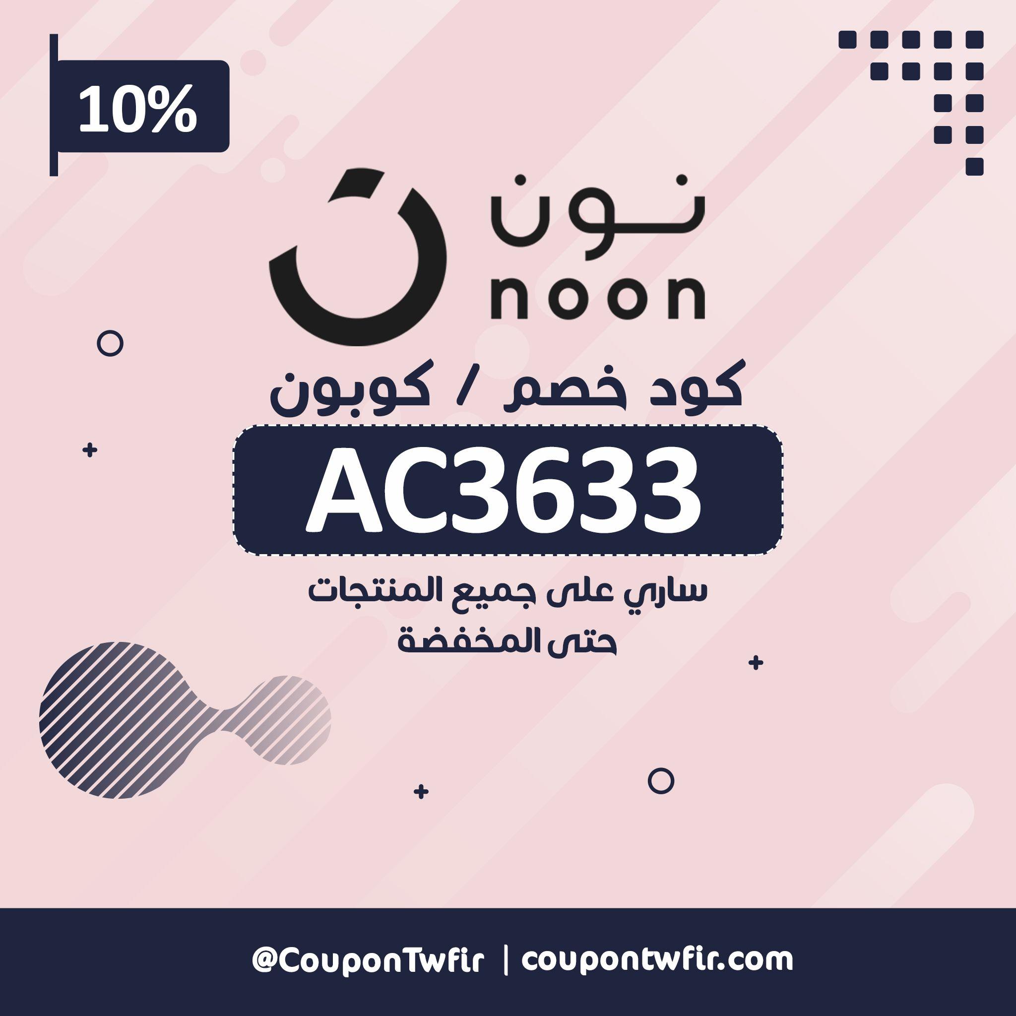 كوبون خصم نون مصر على جميع المنتجات حتى المخفضة Movie Posters Movies 10 Things