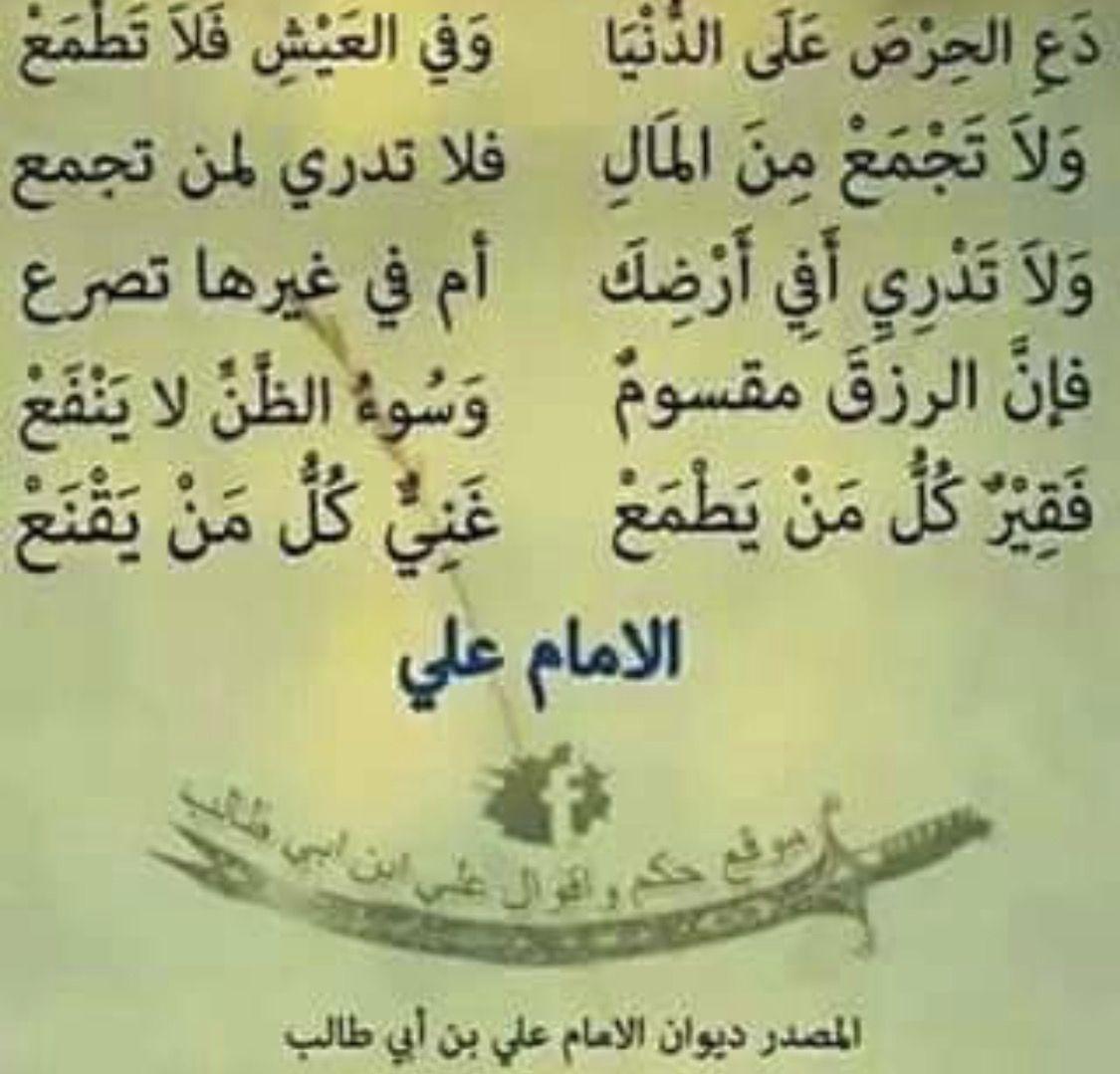 من أشعار الإمام علي بن أبي طالب عليه السلام Ali Quotes Imam Ali Quotes Islamic Quotes