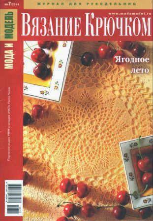 Журналы по вязанию мода и модель вязание крючком 594