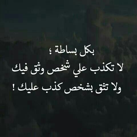 Pin By Shahd A M Soliman On Words Arabic Quotes Words Quotes