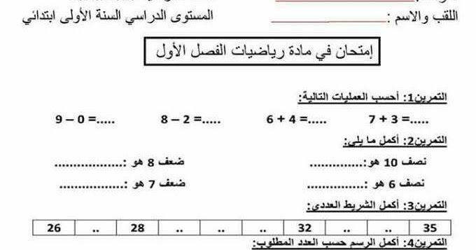 امتحان الثلاثي الاول السنة الاولى ابتدائي الجيل الثاني مادة الرياضيات Flashcards Math Words