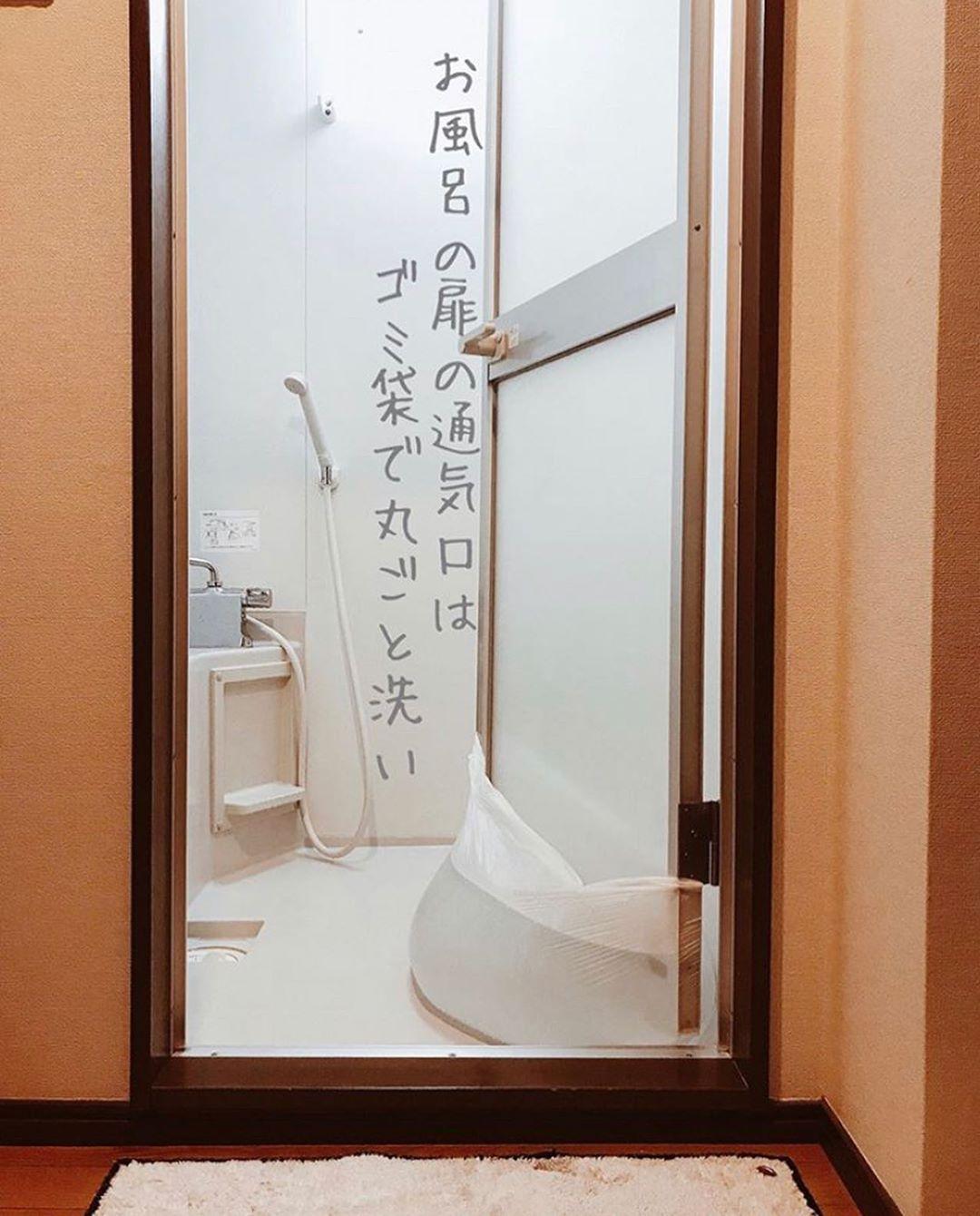 小学館 Kufura クフラ On Instagram お風呂の扉 ゴミ袋で丸ごと