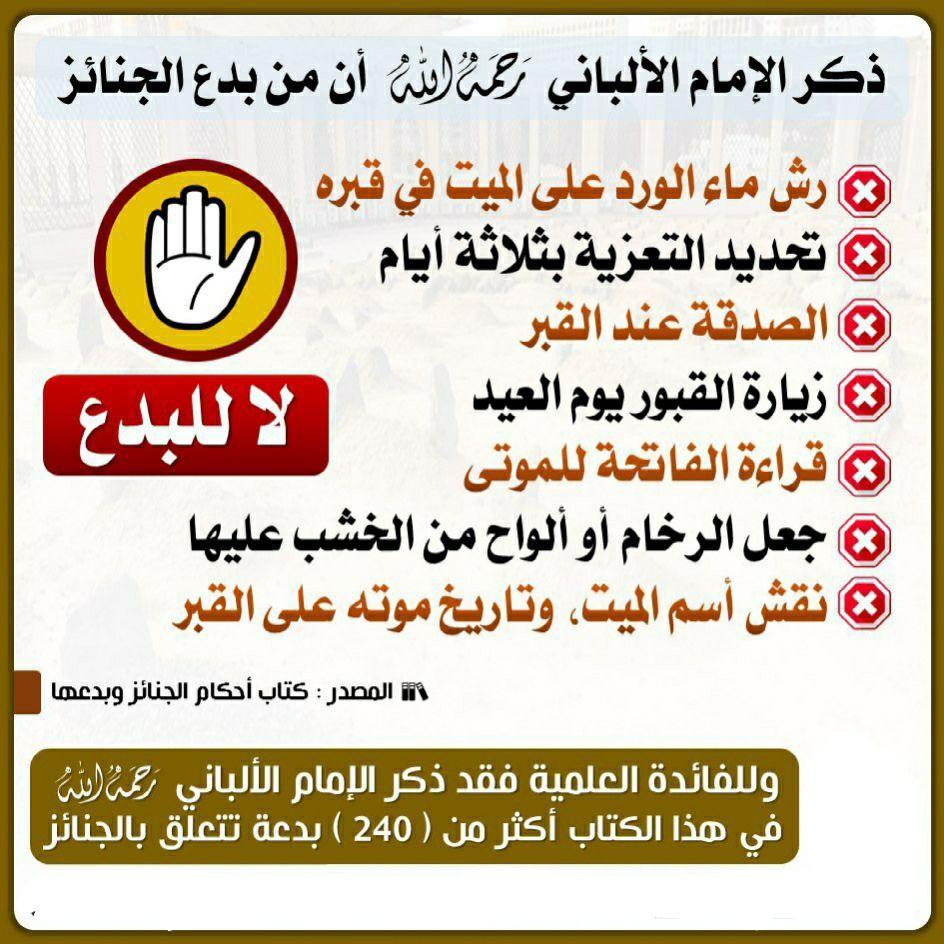 Pin By الأثر الجميل On أقوال الصحابة والعلماء Islam Facts Cool Words Islamic Quotes