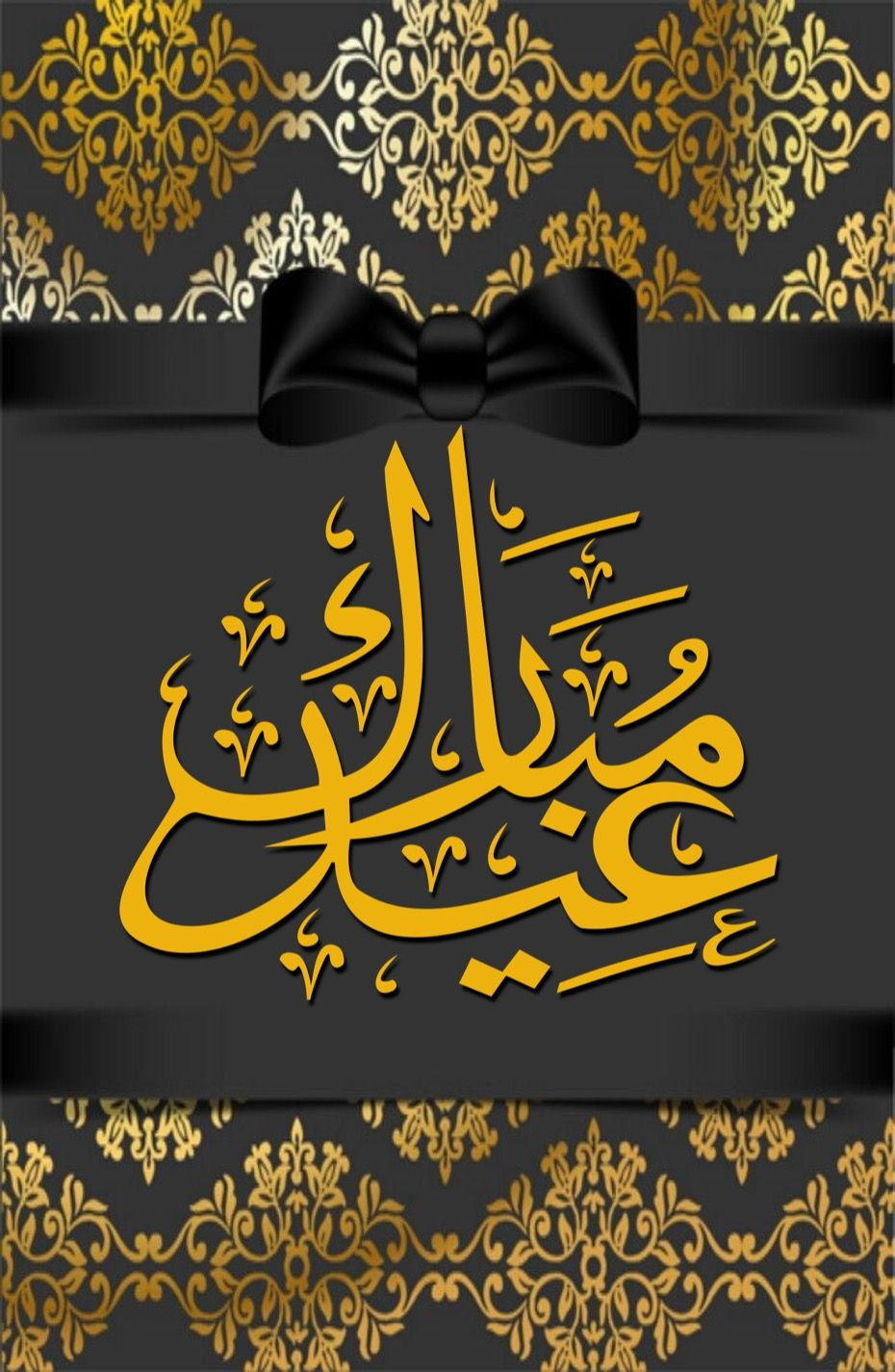Desertrose كل عام وأنتم بخير Eid Mubarak Greetings Eid Greetings Eid Mubarak Greeting Cards