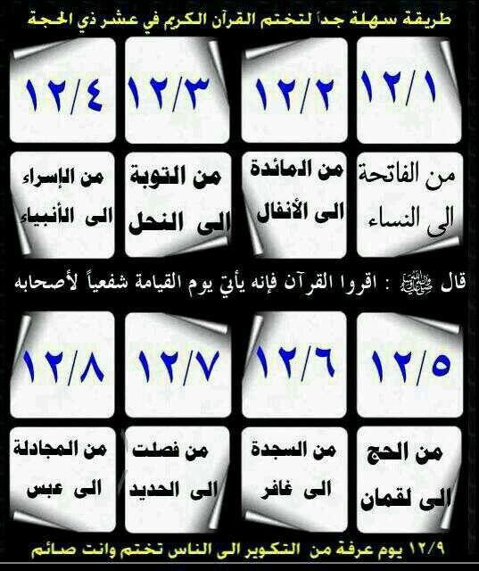 طريقه لختم القرآن في عشر ذي الحجه بإذن الله Islam Education