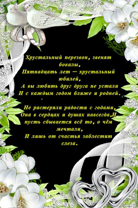 otkritka-s-hrustalnoj-svadboj-pozdravleniya