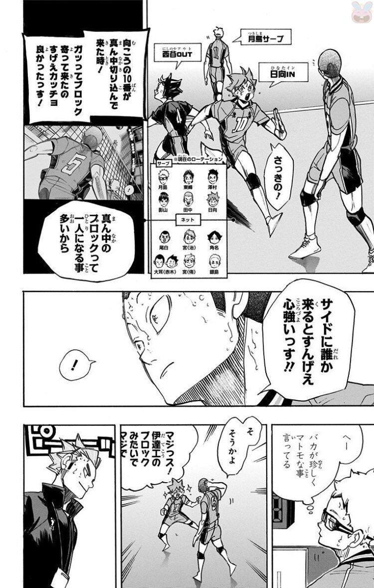 Out 漫画バンク