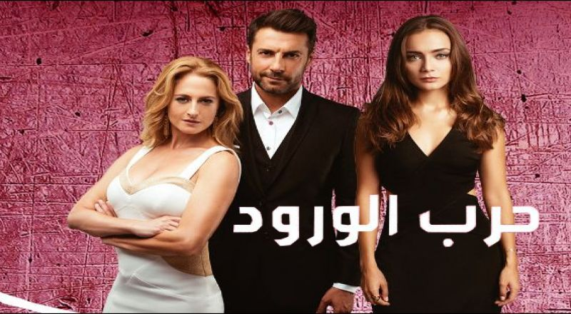 Pin on Turkish Series Watched in Full