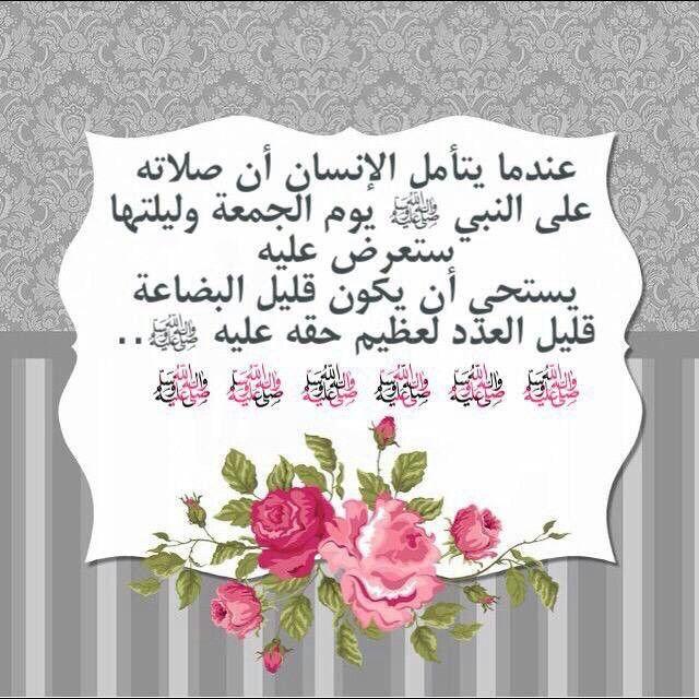 الصلاة والسلام على سيدنا محمد وعلى آله وصحبه أجمعين Frases