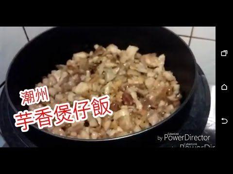 潮州煲仔飯 (想睇多啲記得訂閱)) - YouTube
