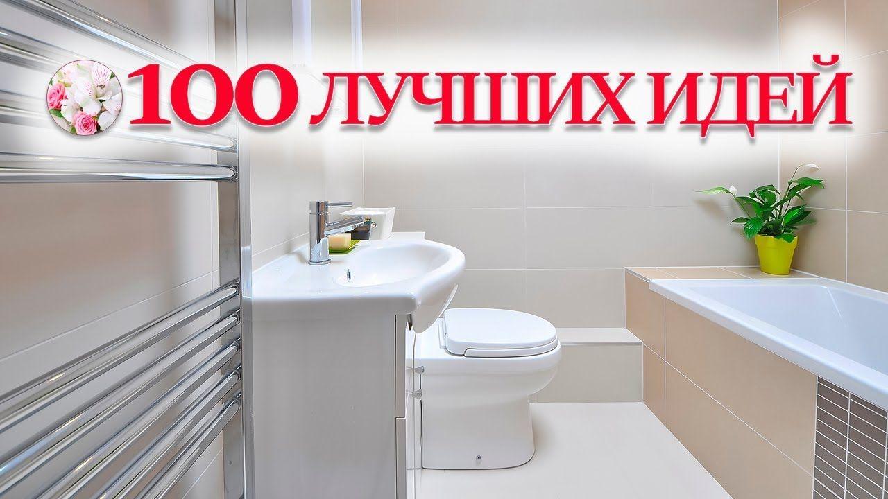 Идеи для маленькой ванной – экономим место, освобождаем ...