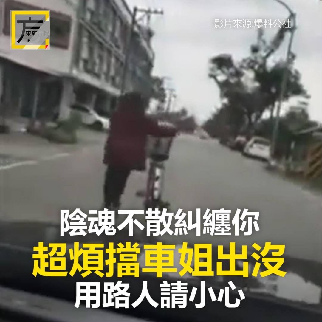 #快分享:tag開車/騎車/遇過怪怪3寶的朋友 #西瓜挖大編:根本是乾坤大挪移的跟車技術啊...  影片來源:爆料公社 #擋車 #花蓮 #腳踏車 #單車