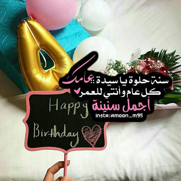 Pin By Afnan On تصمـيم راقي Birthday Girl Quotes Happy Birthday Pictures Happy Birthday Quotes