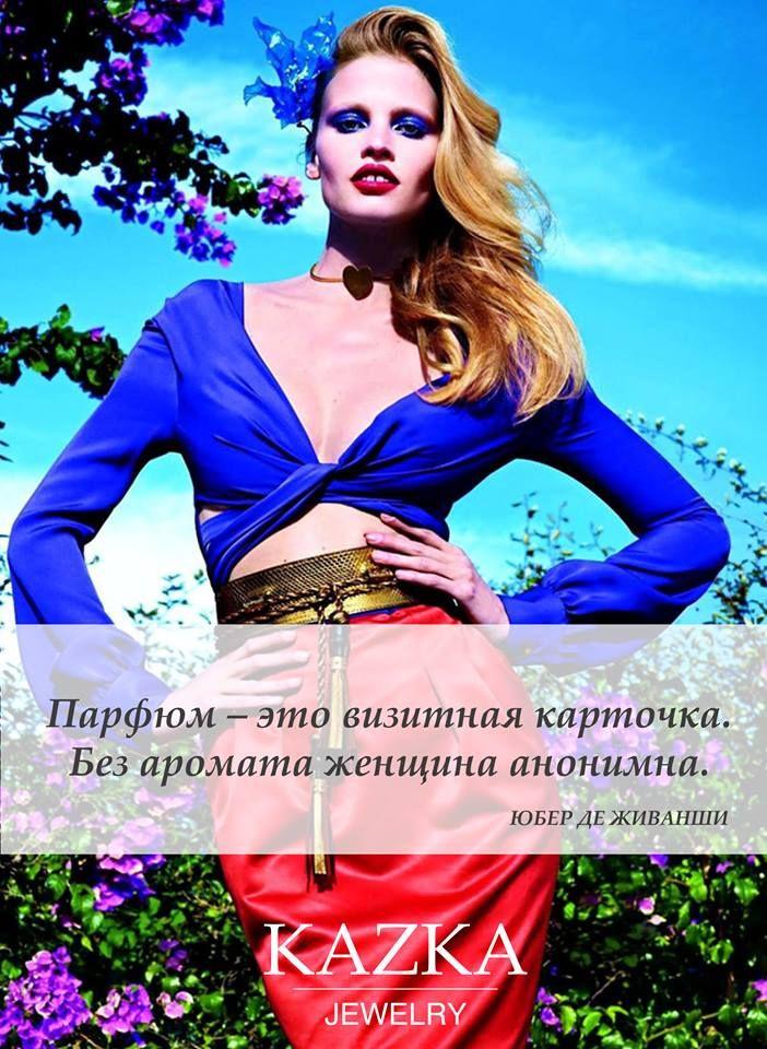 #kazkajewelry #kazkajewelry_quote #цитаты #женщина #духи #живанши