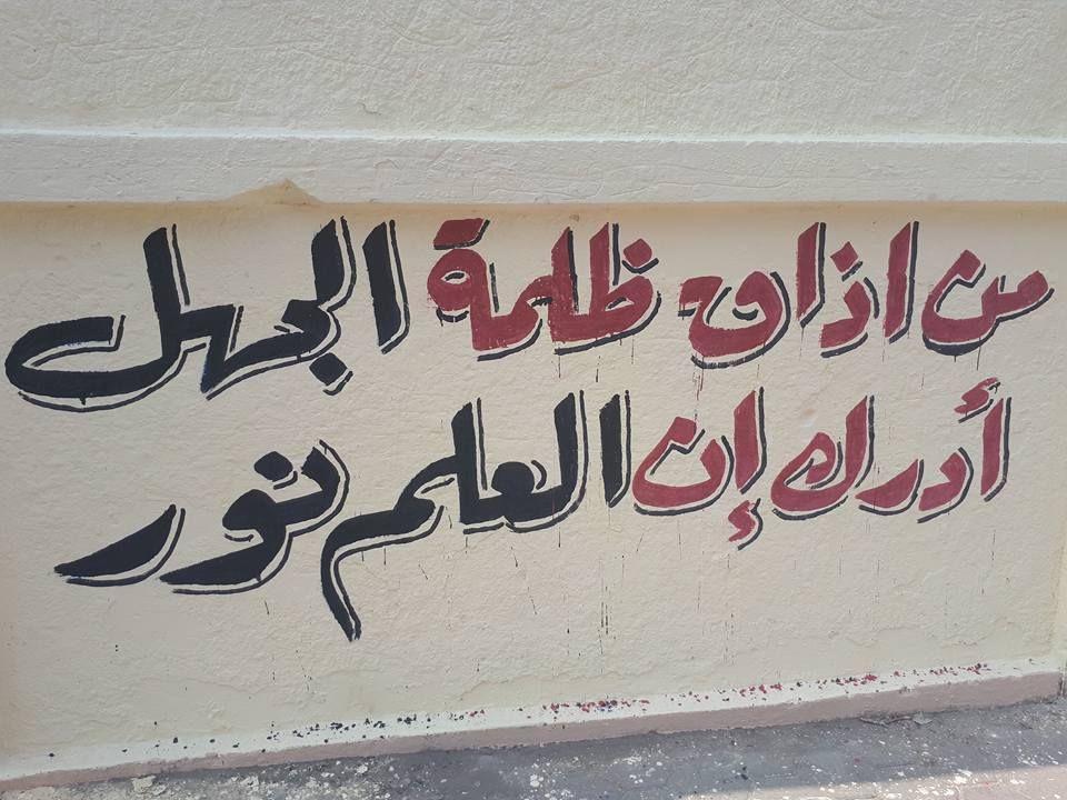 كتابات مدارس من أذاق ظلمة الجهل أدرك أن العلم نور مصطفى نور الدين Art Arabic Calligraphy