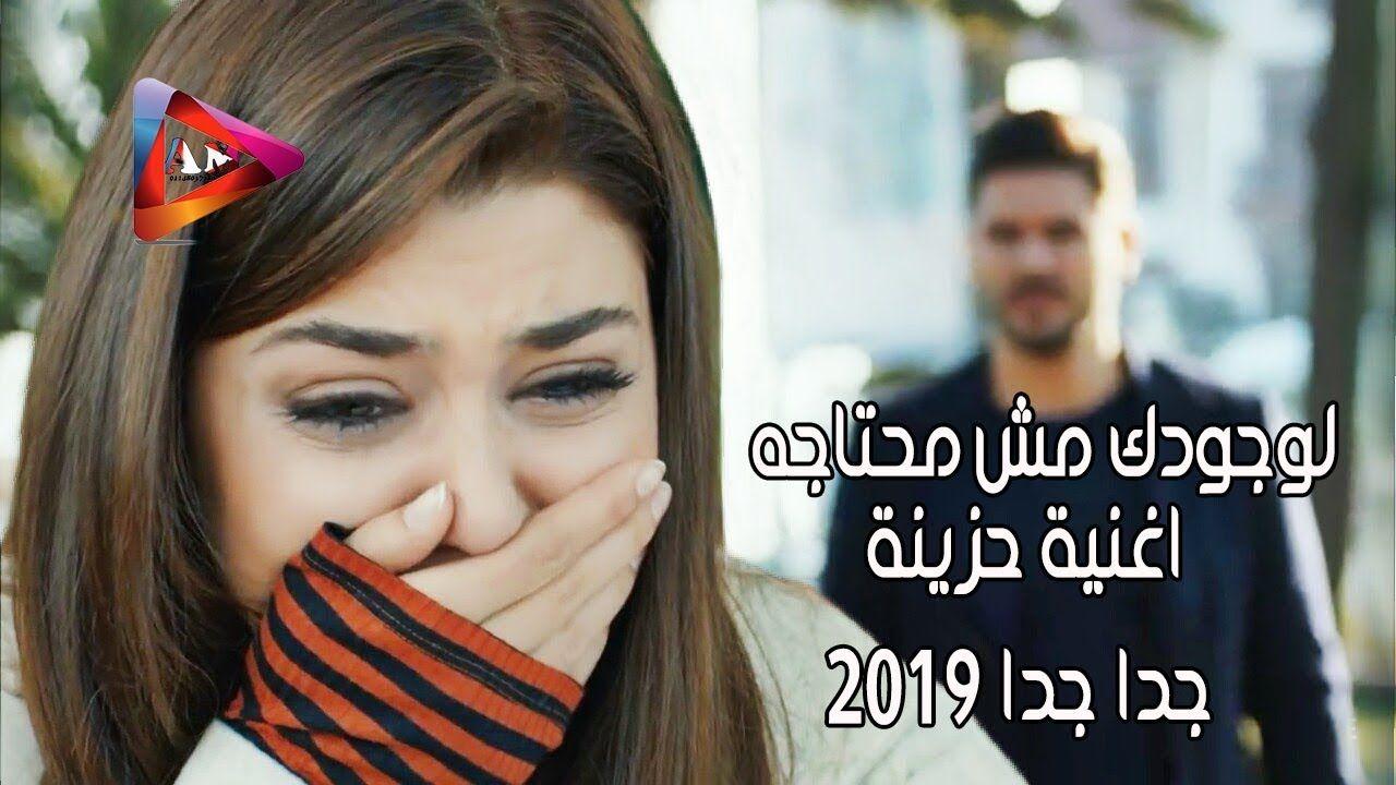 اغنية 2019 اغنية لوجودك مش محتاجه اغاني حزينة 2019 هتعدها