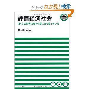 評価経済社会 ぼくらは世界の変わり目に立ち会っている [単行本(ソフトカバー)]  岡田 斗司夫 (著)     色々と誤解を生みそうな記述はありますが、全体的に面白い内容でした。ちょうど今、パラダイムシフトが起きてるよっていうはなし。こういう考え方もあるなと思えるので、視野を広げる意味で良作かと。ただこの話を鵜呑みにして成果うするのは厳しいかもね。