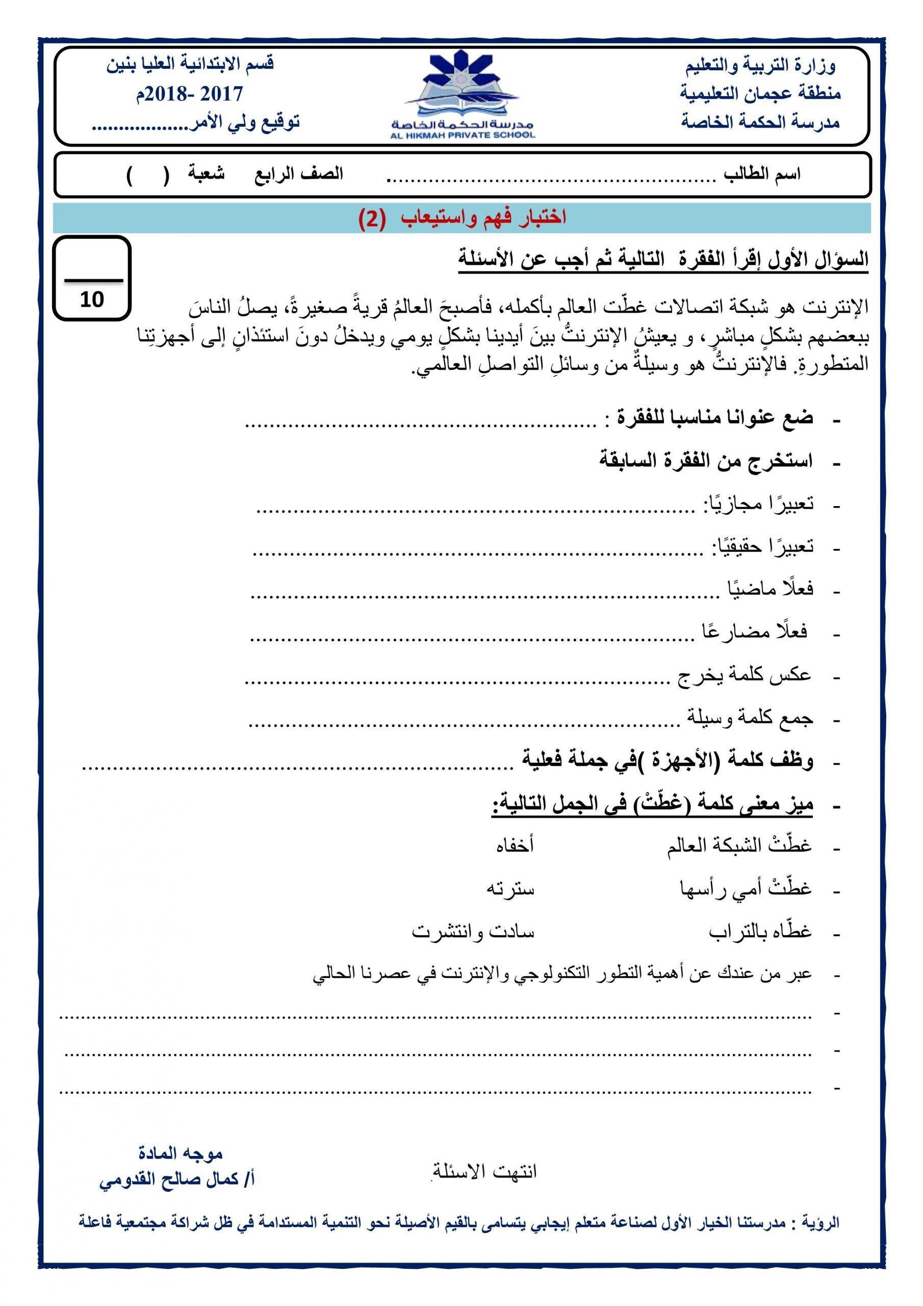 اوراق عمل اختبار فهم واستيعاب للصف الرابع مادة اللغة العربية