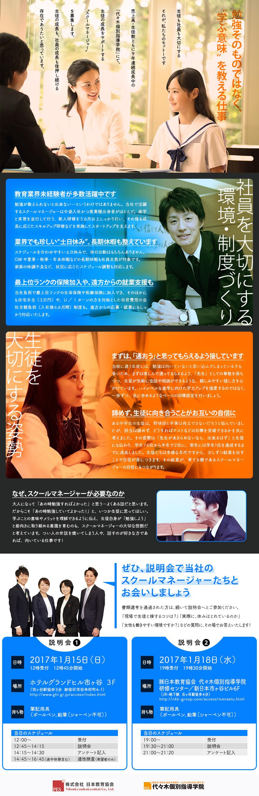 株式会社日本教育協会(代々木個別指導学院)/未経験歓迎のスクールマネージャー候補/土日休み/生徒・保護者への提案業務もお任せしますの求人PR - 転職ならDODA(デューダ)