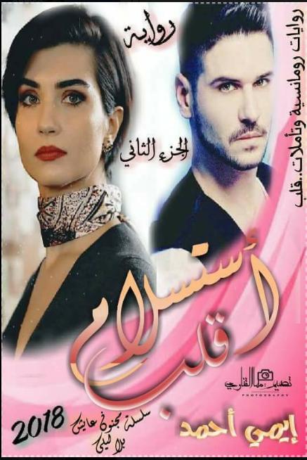 تحميل رواية استسلام قلب Pdf إيمان أحمد Pdf Books Reading Novels Reading