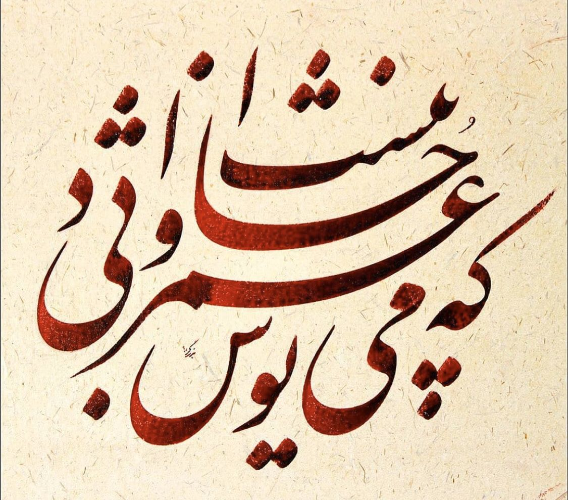 می نوش که عمر جاودانی نیست خیام Persian Calligraphy Art Persian Calligraphy Calligraphy