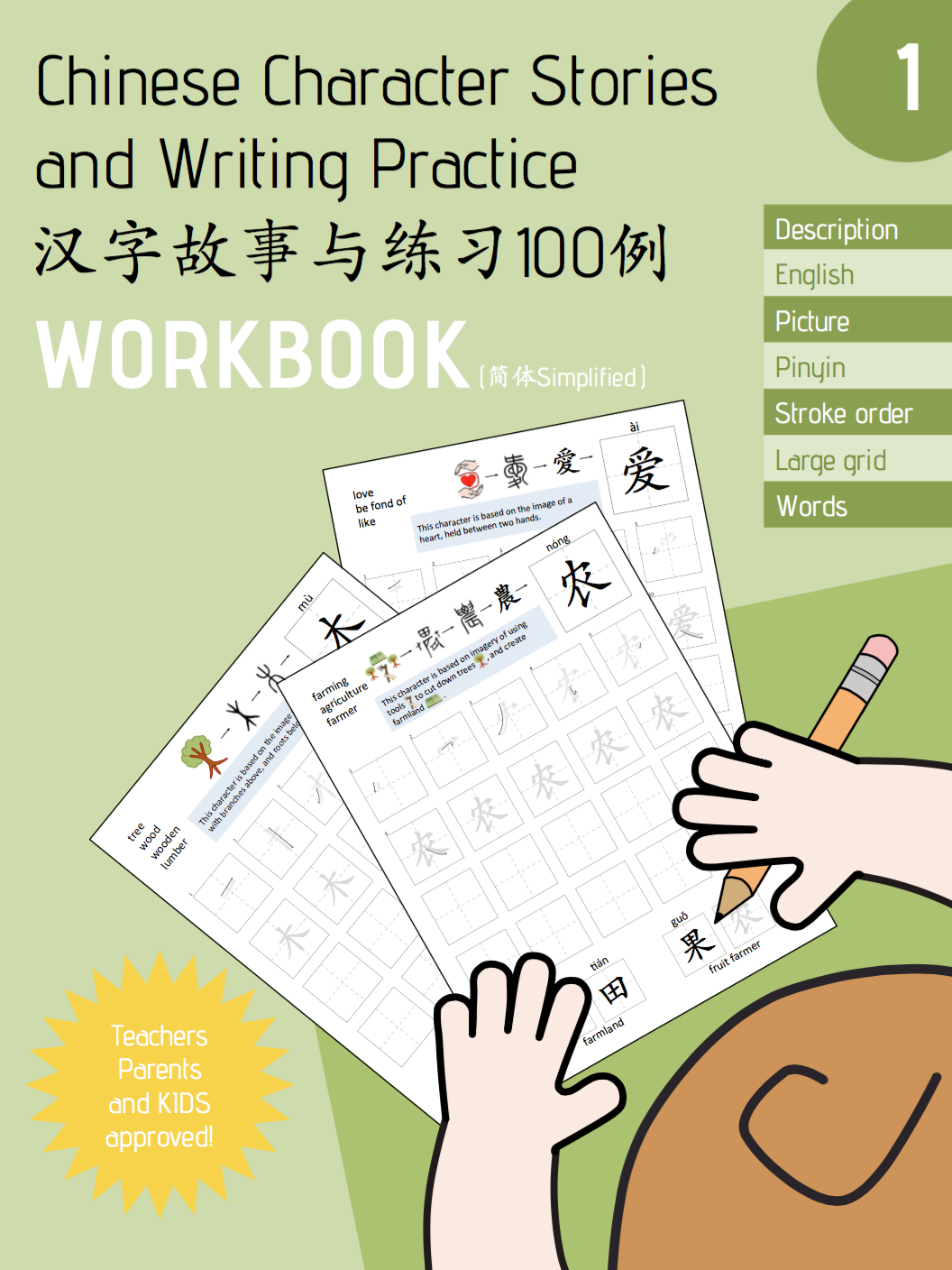 Pin On Chinese Writing Worksheet By Moomi