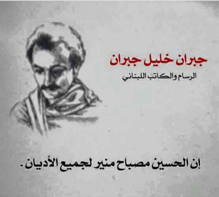 قالوا في الحسين جبران خليل جبران Ali Quotes Imam Ali Quotes Proverbs Quotes