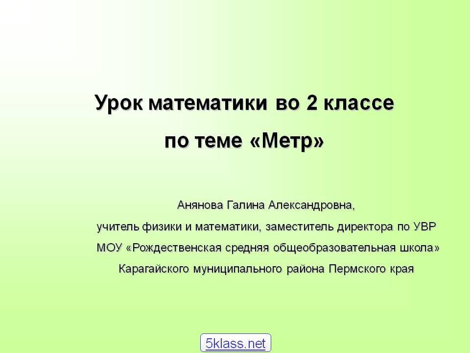 Www.slovo.ws 4 класс русский язык бунеев бунеева пронина решебник