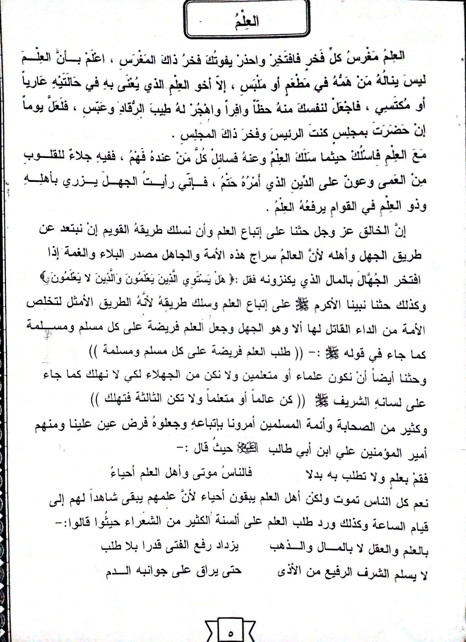 انشاء عن العلم لطلاب المدارس انشاء لغة عربية العلم اهلا بكم متابعي موقع وقناة الاستاذ احمد مهدي شلال في هذا الموضوع سنعرض لكم In 2021 Math Math Equations Blog Posts
