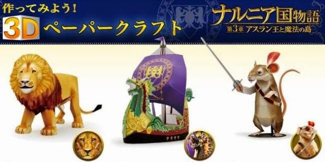 PAPERMAU: The Chronicles of Narnia Paper Models - by Fox Japan