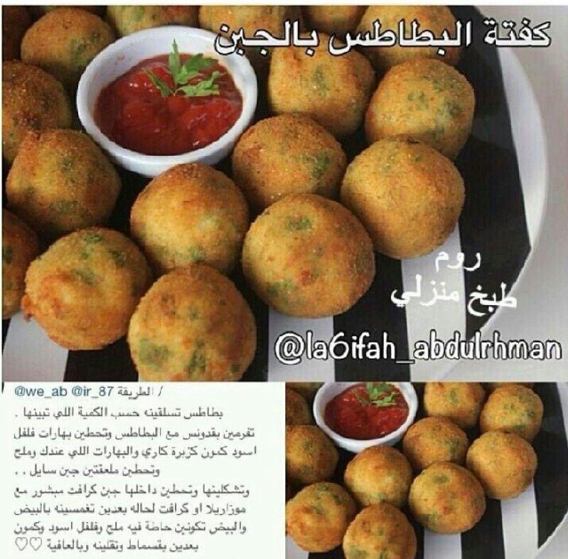 كفتة بطاطس Cookout Food Food Receipes Tunisian Food