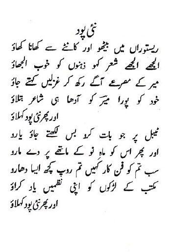 Kulliyat E Habib Jalib Pdf