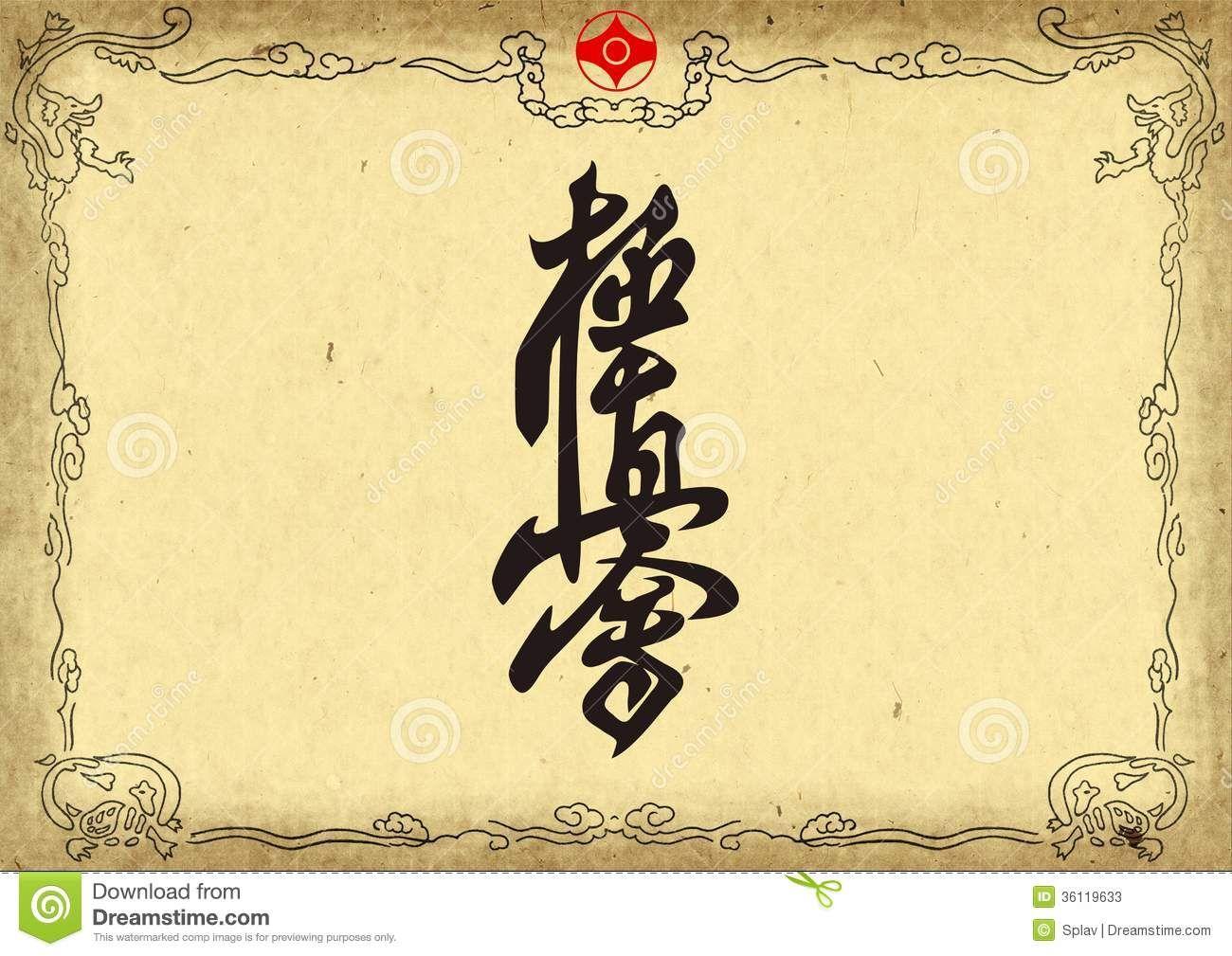 Certificatediplom karate misc martial arts asian stuff certificatediplom karate alramifo Choice Image