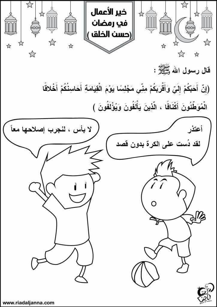 Pin By Safia Eldessoky On الدين Arabic Kids Muslim Kids Activities Islamic Kids Activities