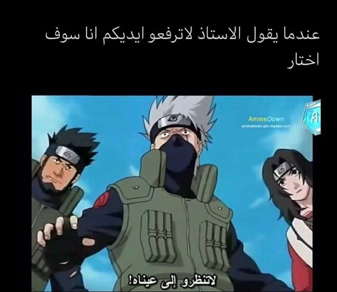 Pin By الملك On ميمز انمي Funny Arabic Quotes Anime Jokes Funny Quotes