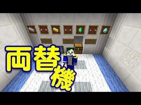 Minecraft まいくら両替機 へぼてっく Youtube 両替機 両替