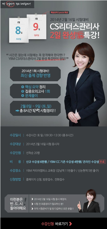 [YBM커리어캠퍼스] CS 리더스2일완성!(신정은)