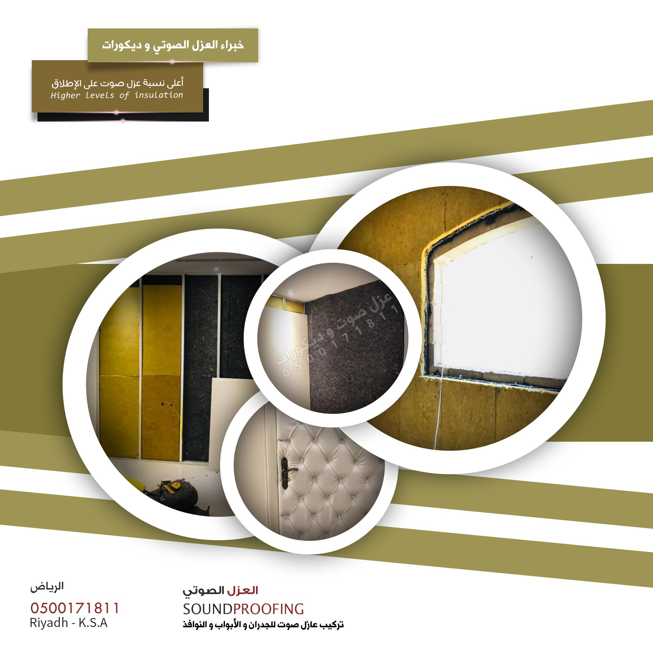 أفضل طريقة و عازل صوت لجدران الغرف و المباني عزل صوت الجدران داخلي و خارجي في المباني مع عزل الأبواب و النوافذ و كتم الصوت هند Sound Proofing High Level Riyadh