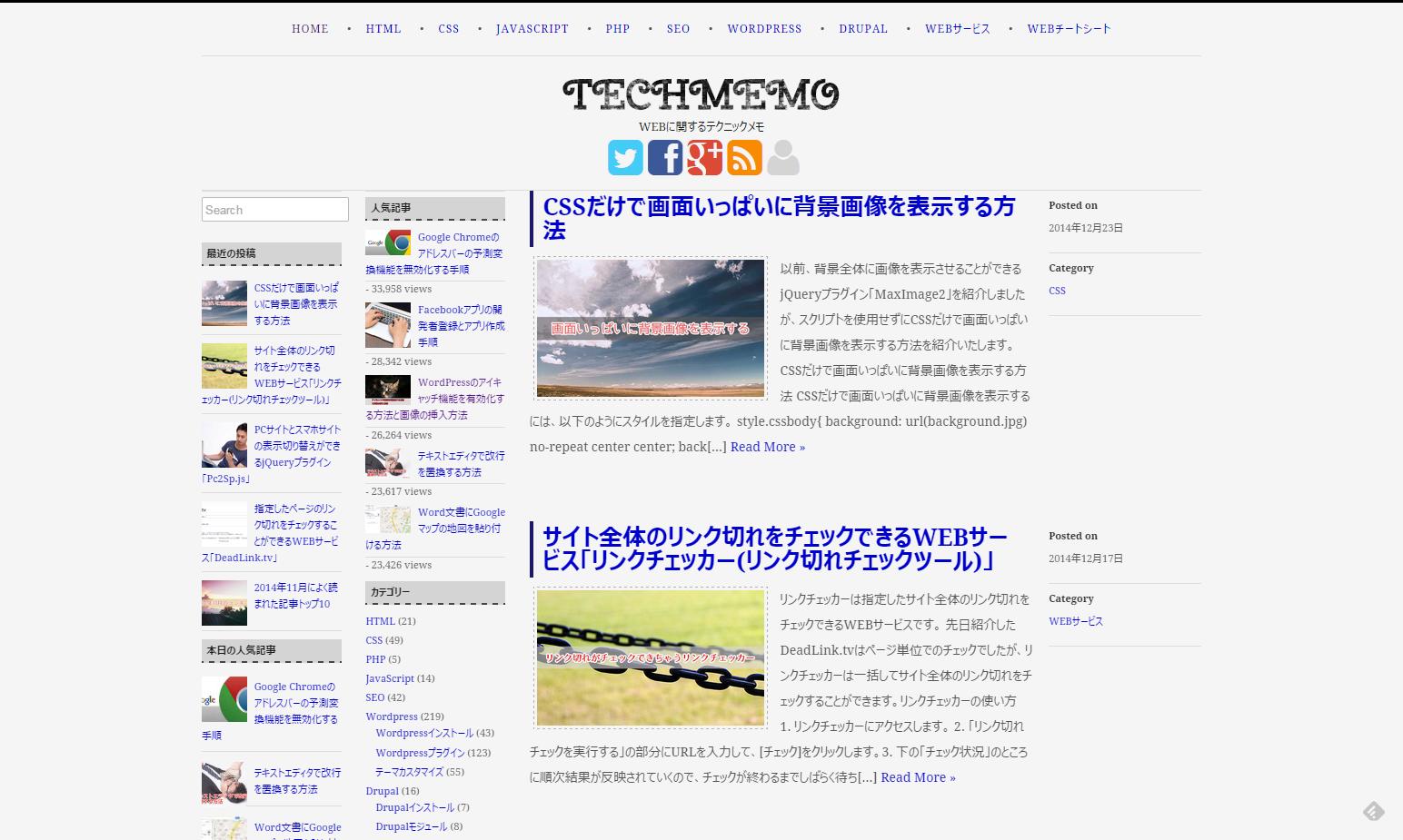 CMSやSEOなどWEBに関するテクニックメモ   TechMemo