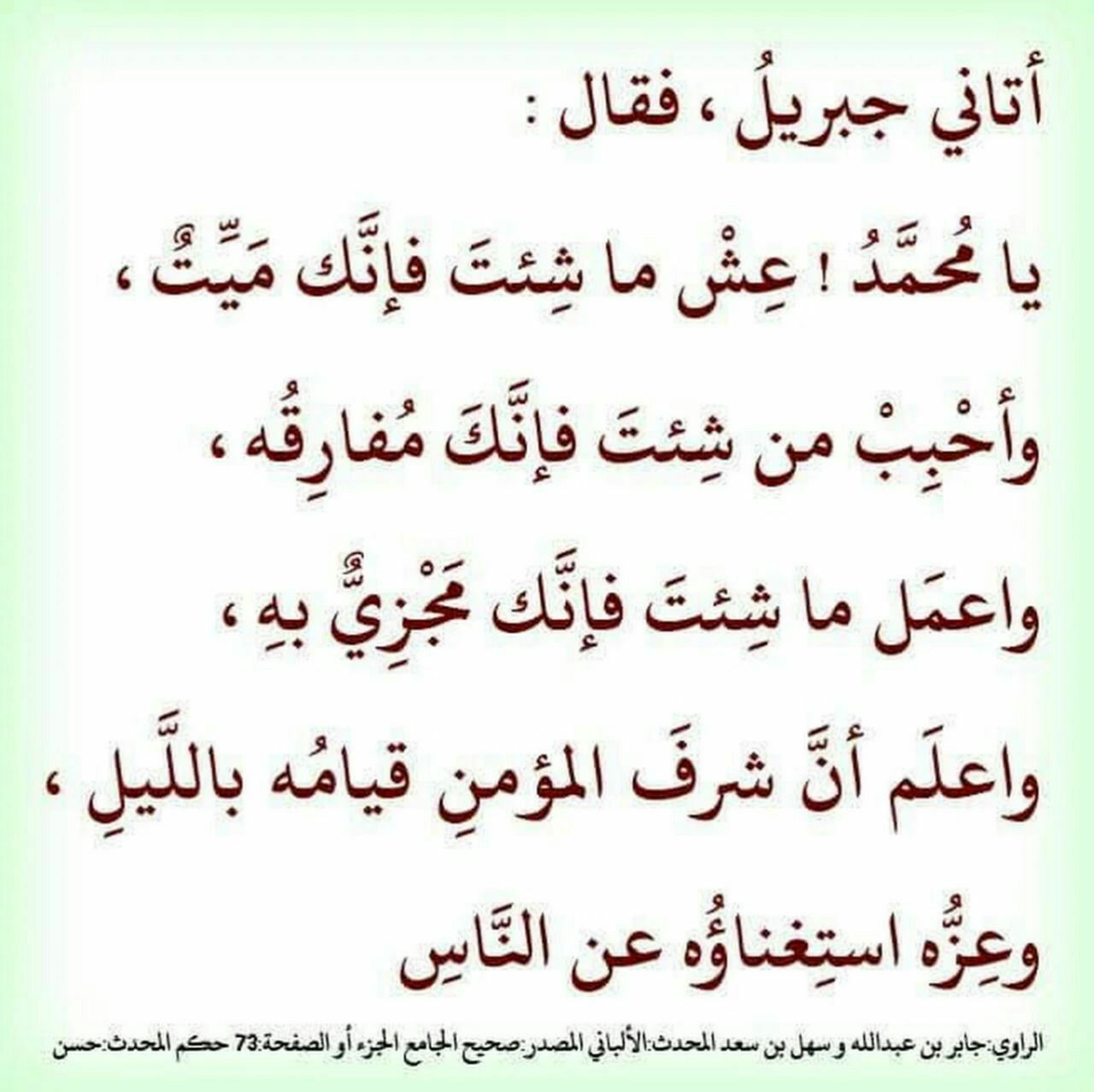 Pin By Noureddin Nour On أجيب دعوة الداعي Islamic Phrases Words Of Wisdom Words