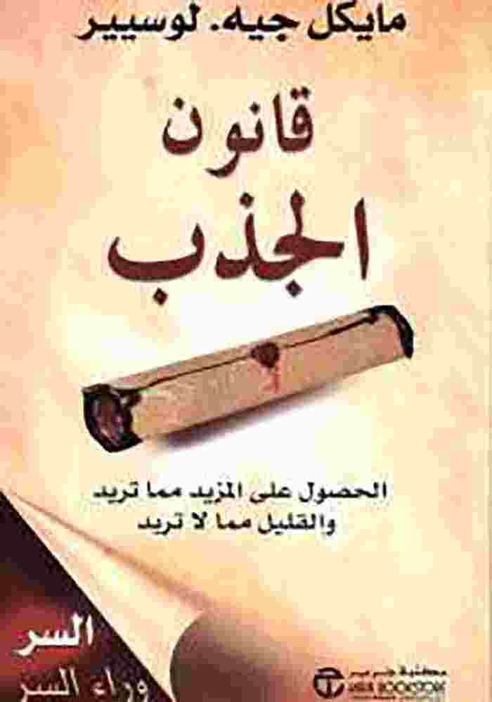 كتاب قانون الجذب Pdf Free Books To Read Fiction Books Worth Reading Ebooks Free Books