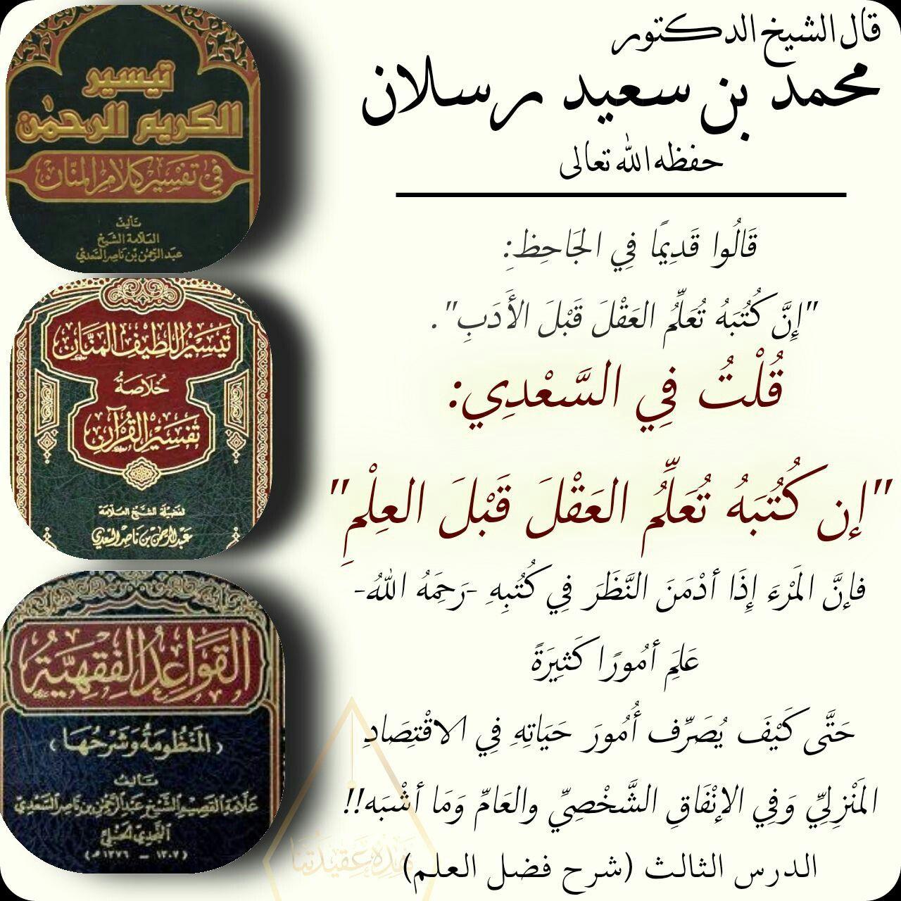 Pin By زهرة الياسمين On طلب العلم Knowledge Avl Alia