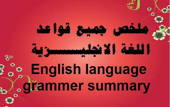 ملخص قواعد اللغة الانجليزية Pdf Doc لنتابع سلسلة دروس تطوير اللغة الانجليزية و يأتي هذا الدرس Learn English English Grammar Language