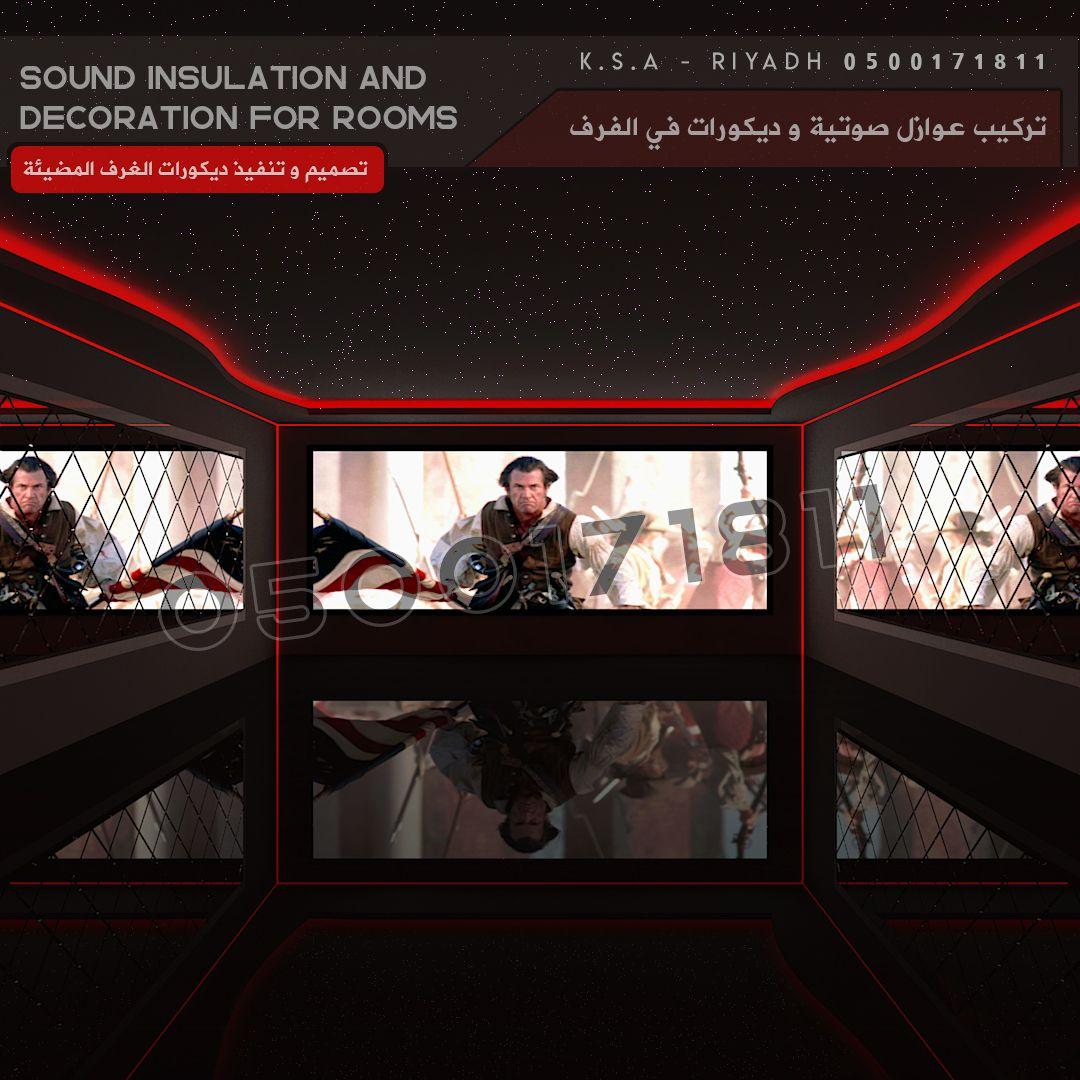 ديكورات سينمائية منزلية و عزل صوت الرياض Sound Insulation Room Riyadh