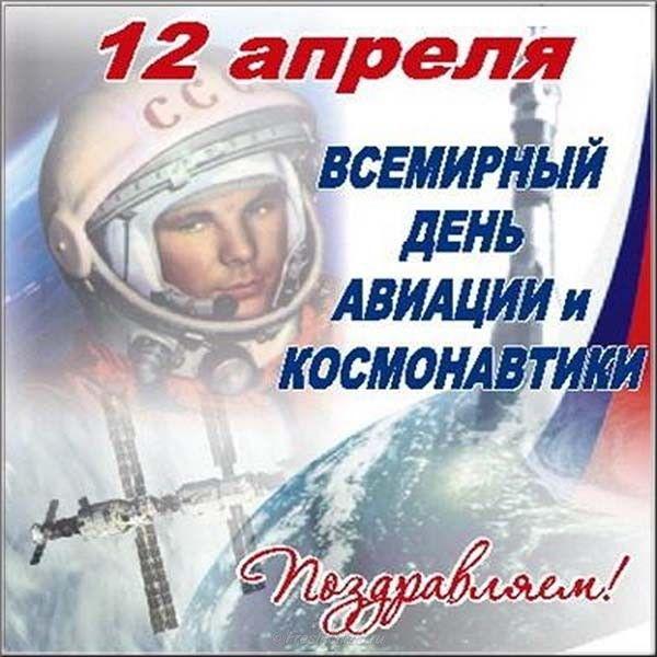 Картинка на тему день космонавтики #денькосмонавтики # ...
