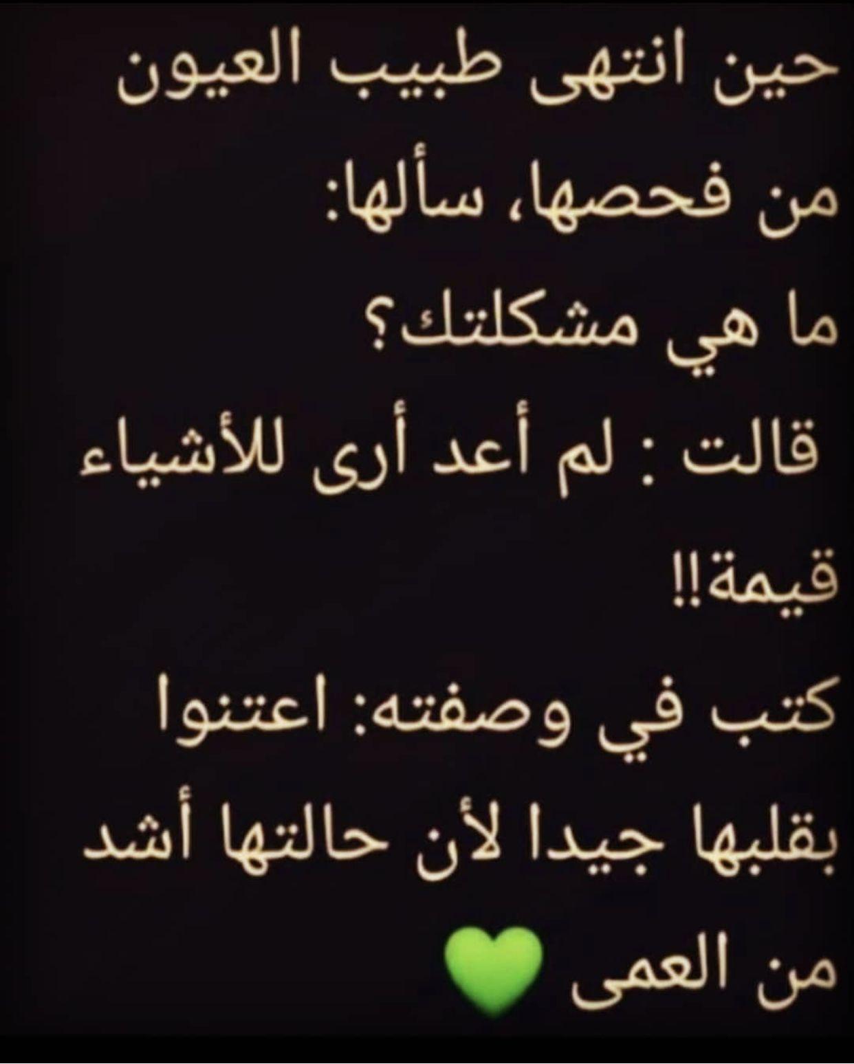 الاهتمام هو الحب ذاته Best Quotes Arabic Words Quotes