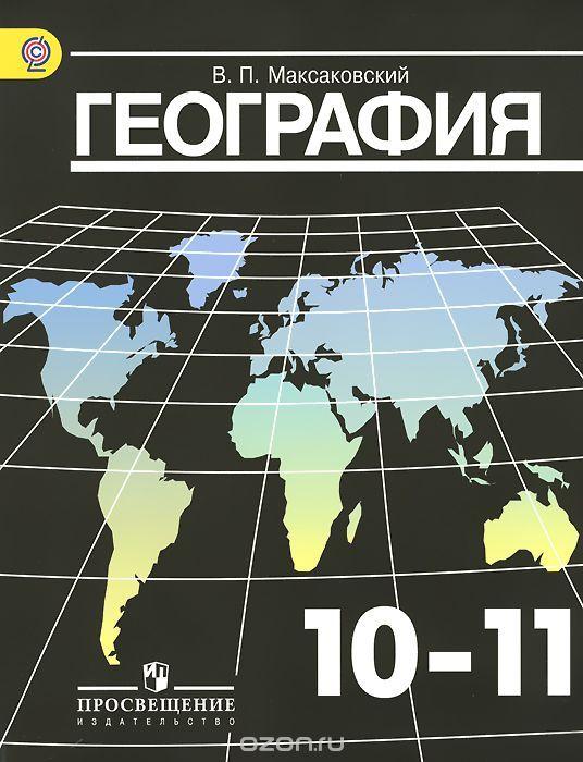Готовые домашние задания 10 класс по географии максоковский