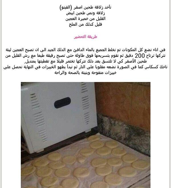 Pin By Dalila Qarib On Cuisine Marocaine Laundry Machine Home Appliances Washing Machine