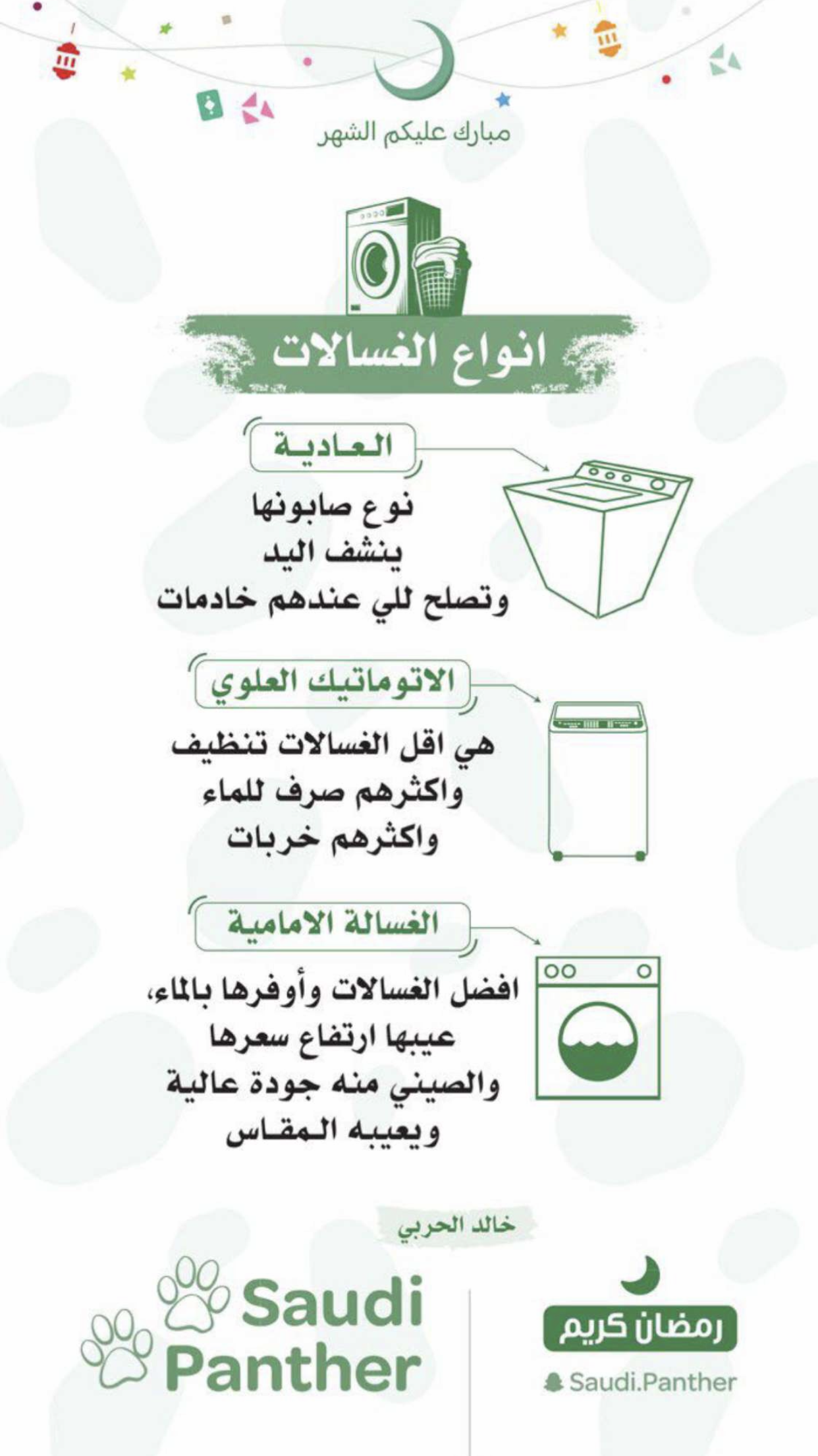 انواع الغسالات Clean House House Cleaning Checklist Dream Closet Design